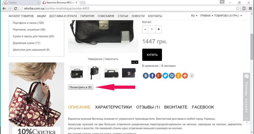 В интернет магазине E-torba появилась функция просмотра сумок в 3D формате