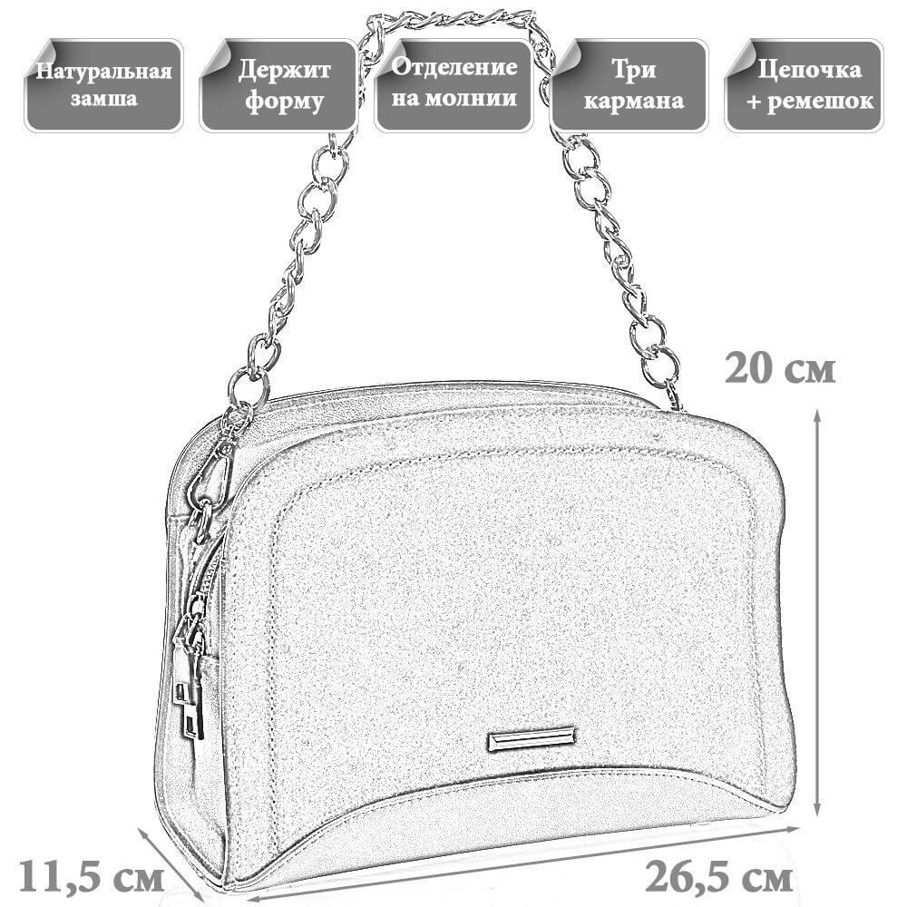 Размеры женской замшевой сумки Оливия