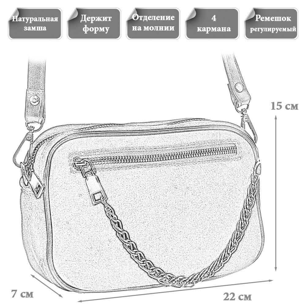 Размеры замшевой сумки Ясмина