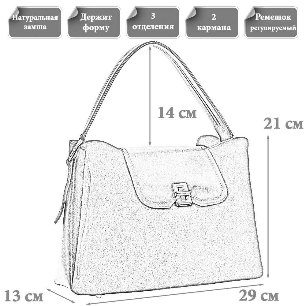 Размеры замшевой сумки Юлианна