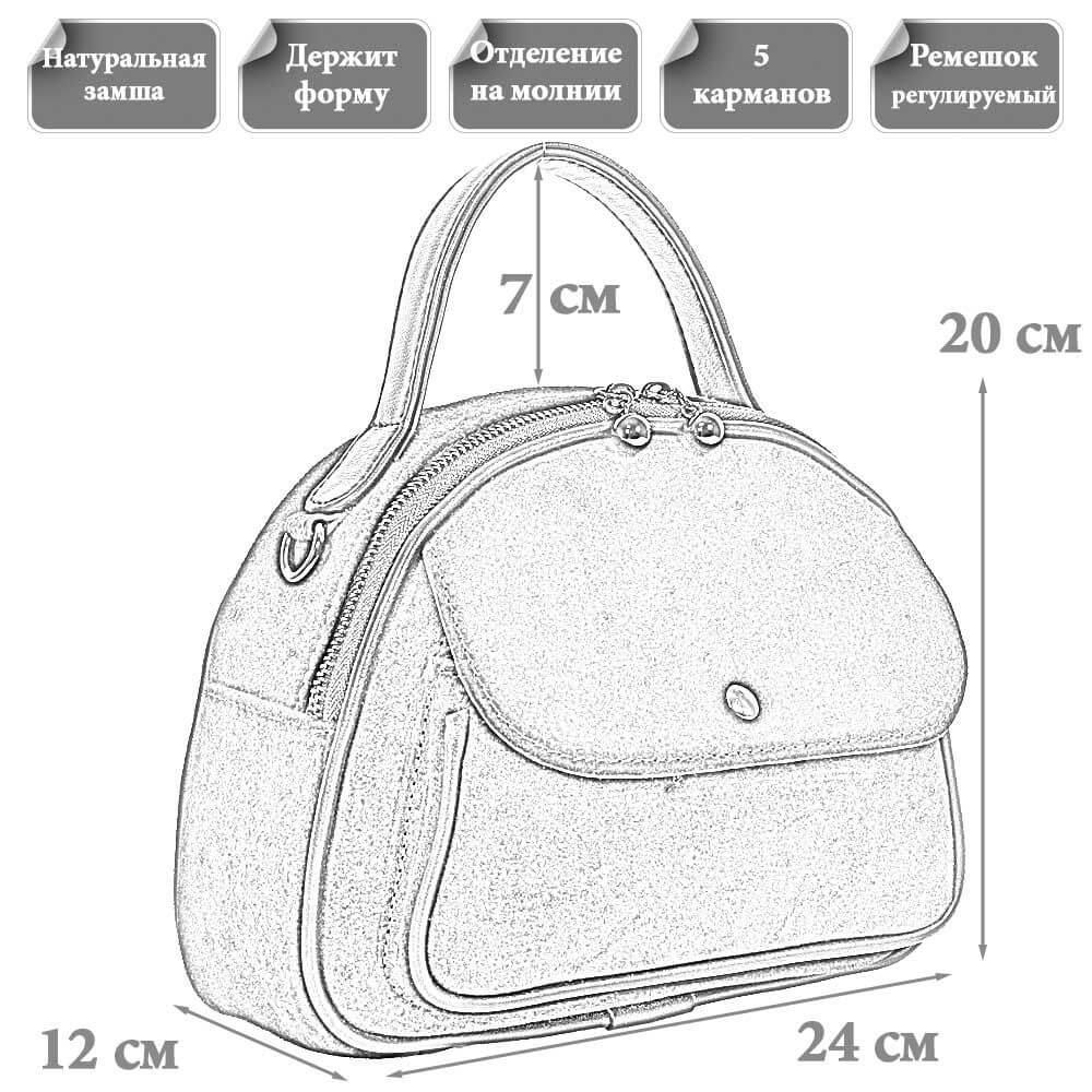 Размеры замшевой сумки Эля