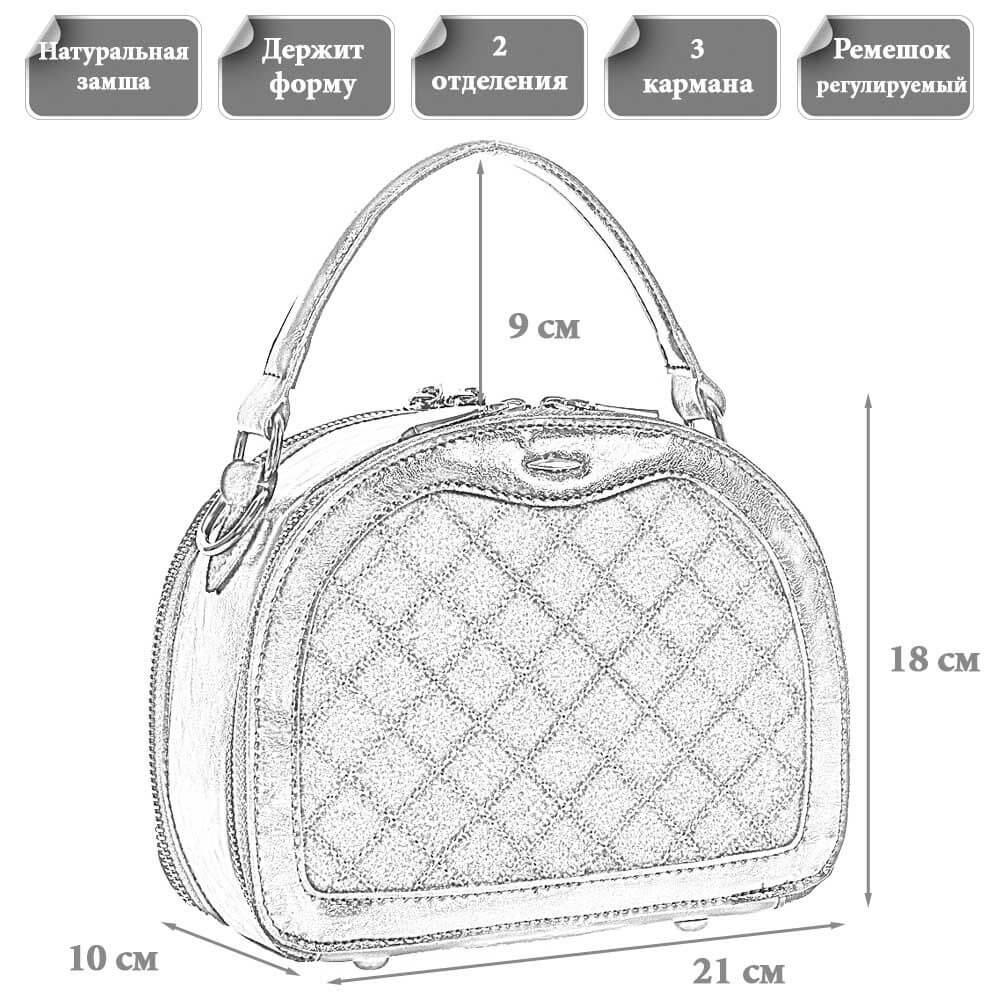 Размеры замшевой сумки Виолетта