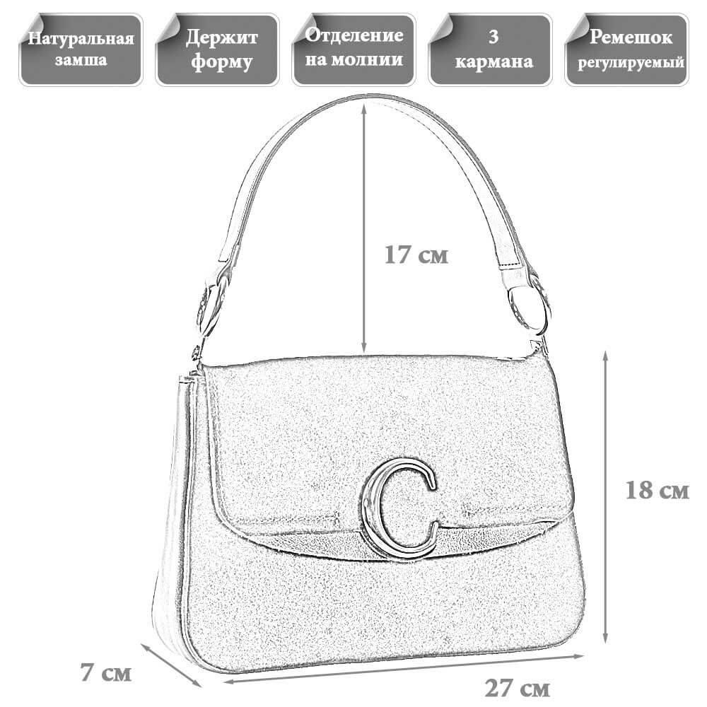 Размеры замшевой сумки Шелли