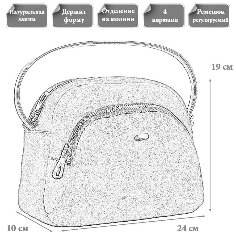 Размеры замшевой сумки Василина