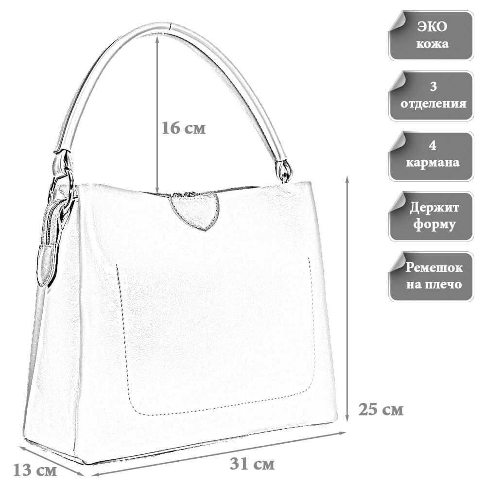 Размеры сумки Генраетта из эко кожи