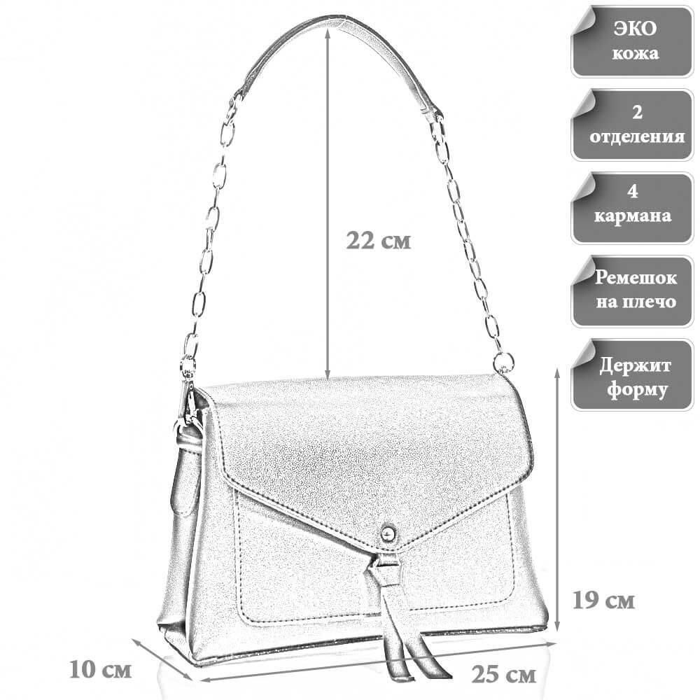 Размеры женской сумки Славяна