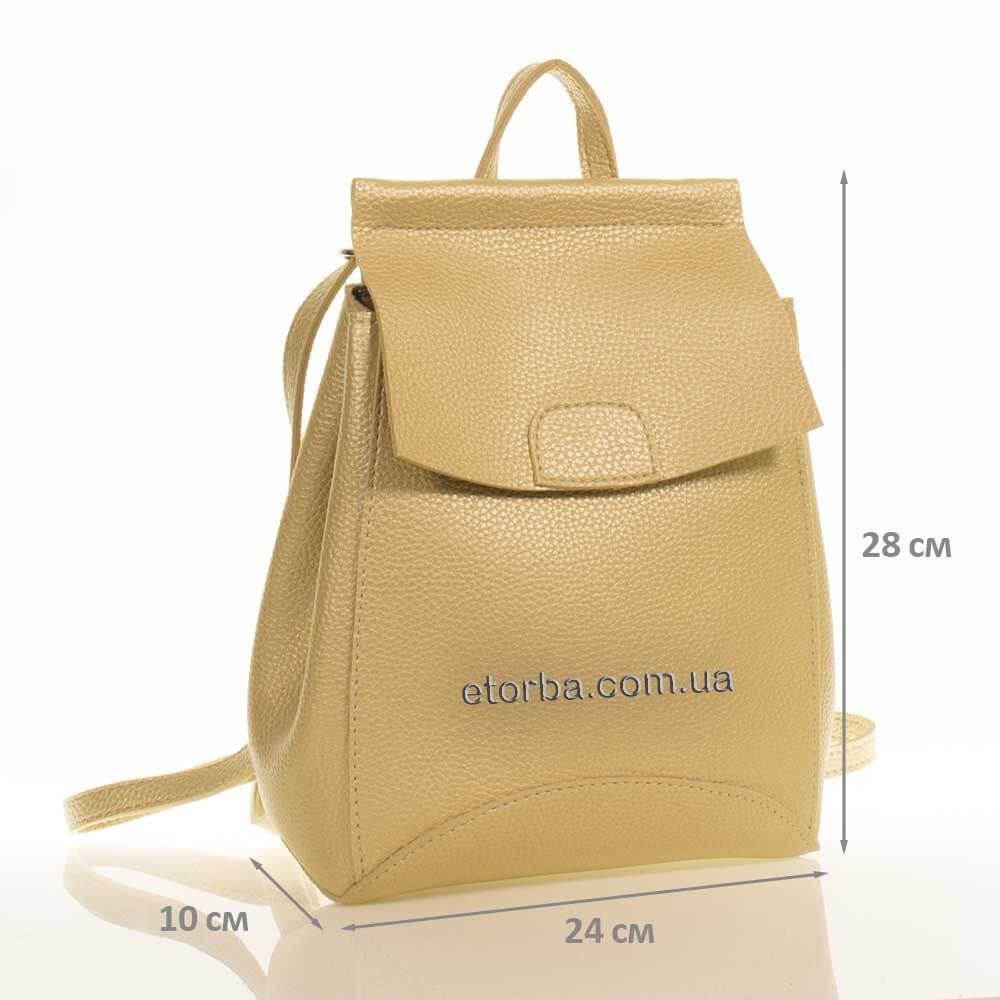 Женский городской рюкзак Инна из эко кожи