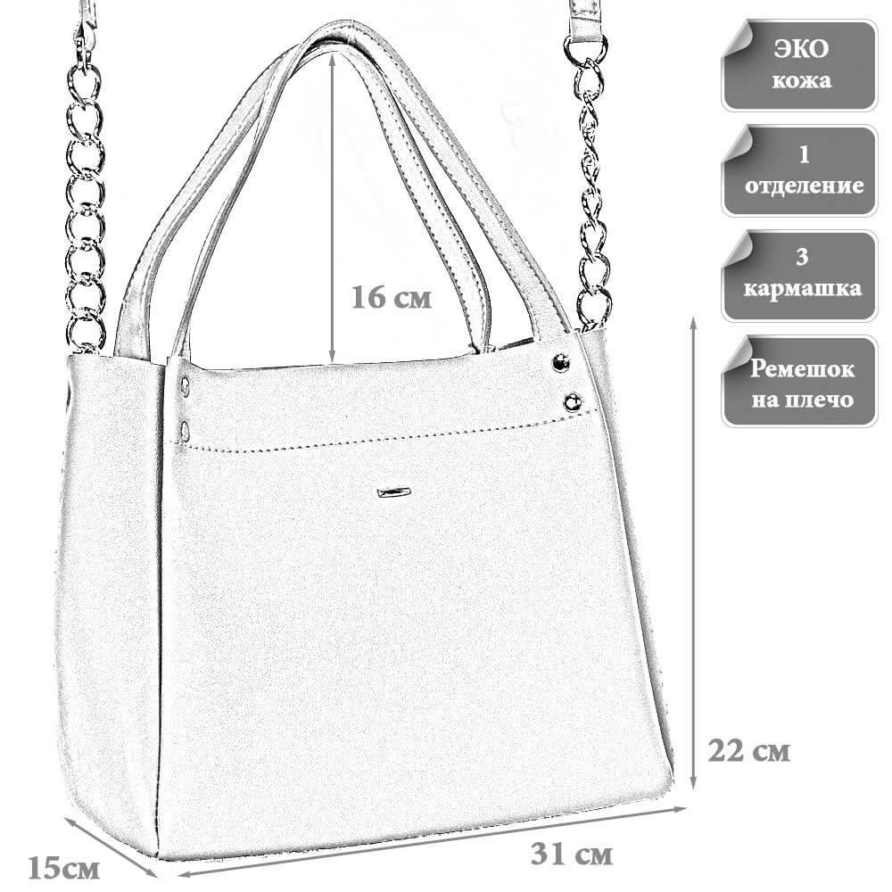 Размеры женской сумки Мирослава из эко кожи