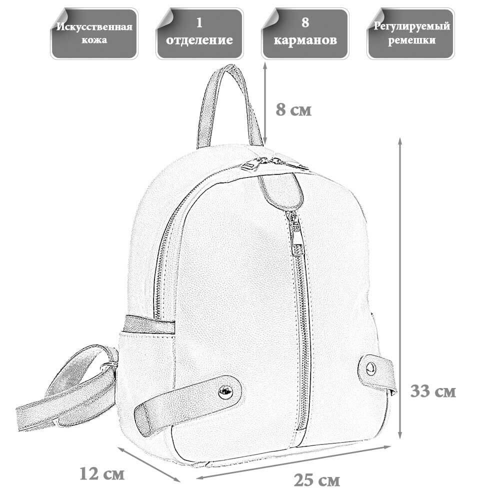 Размер городского рюкзака Нерина