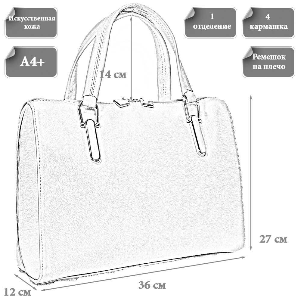 Размеры женской сумки Лисэль