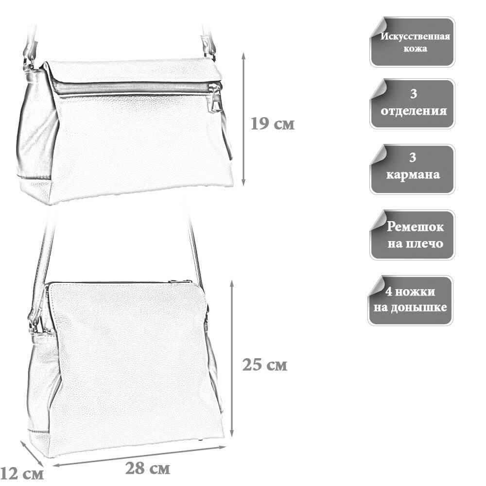 Размеры женской сумки Марейли