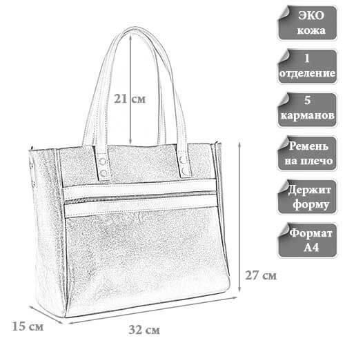 Размеры сумки из эко кожи Тамила