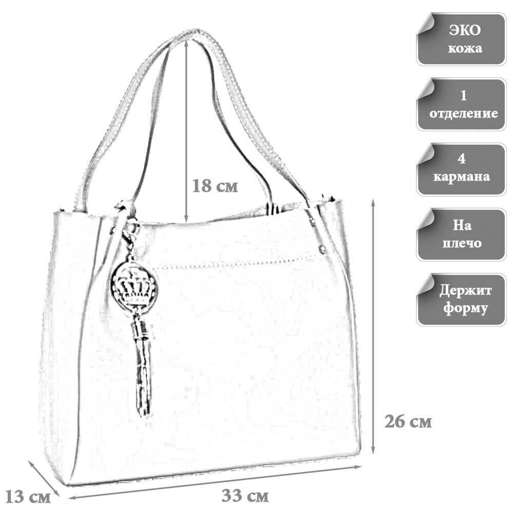 Размеры женской сумки Пэлома