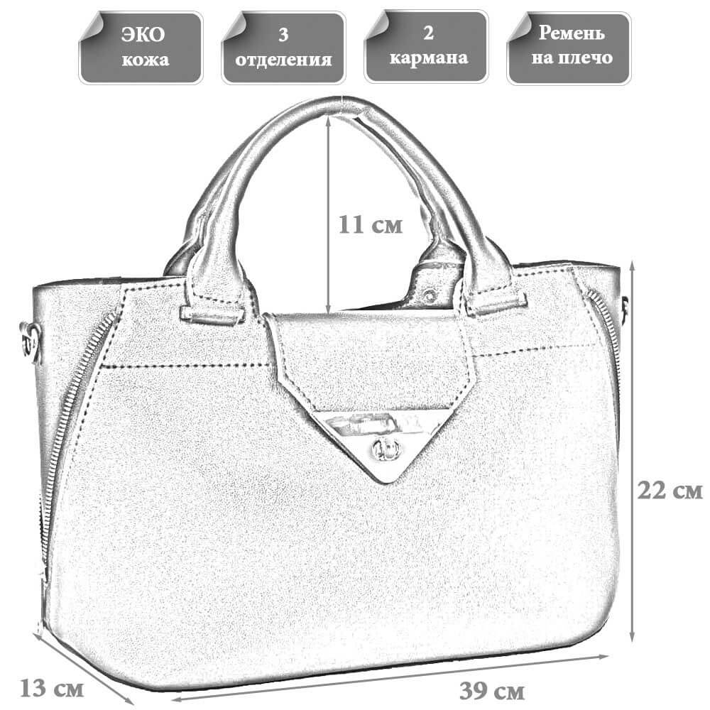 Размеры женской сумки Любомира