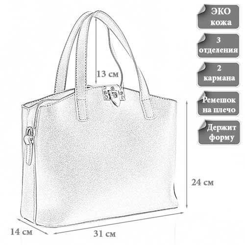 Размеры женской сумки Сания из эко кожи