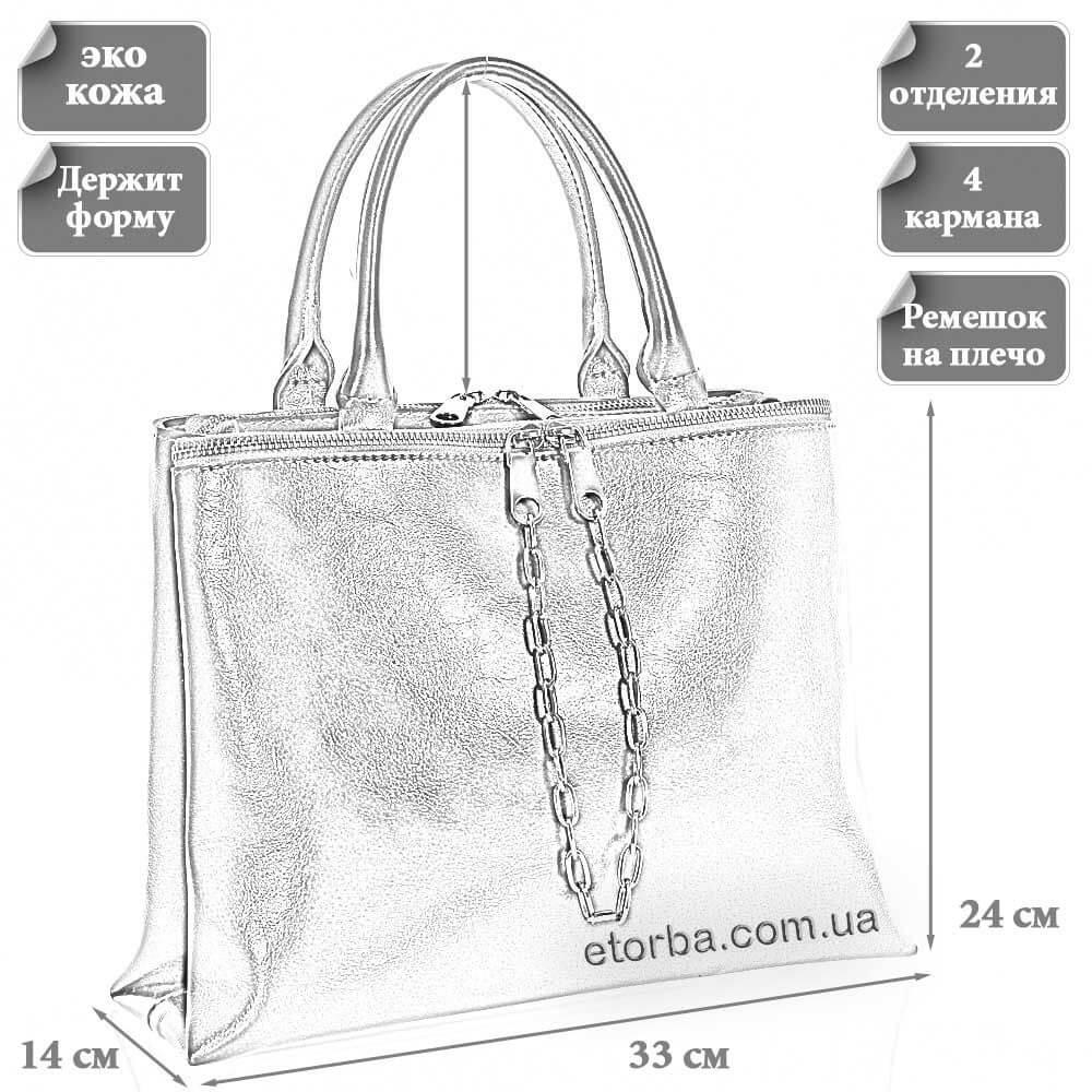 Размеры женской сумки из эко кожа Моника