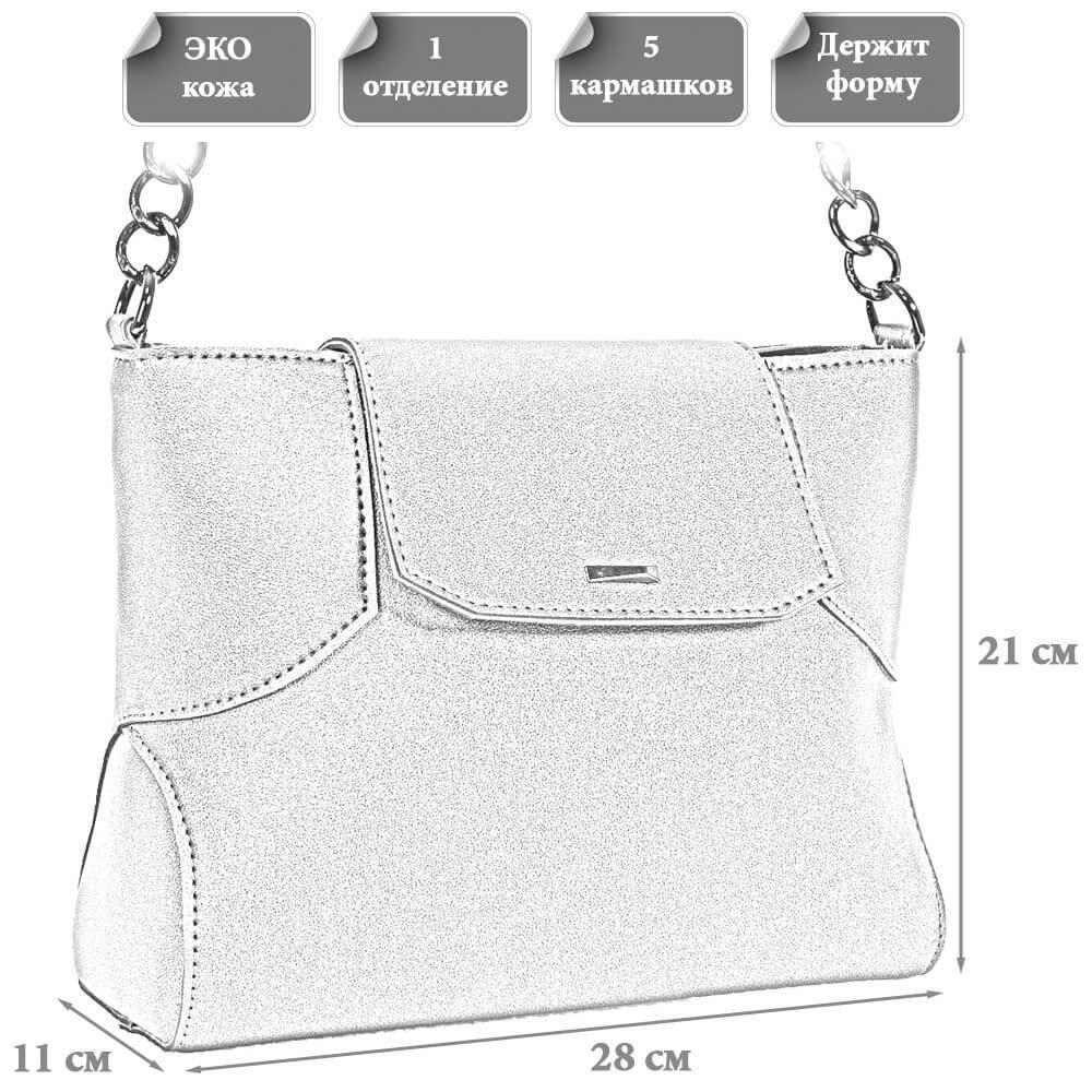 Размеры женской сумки Нонна