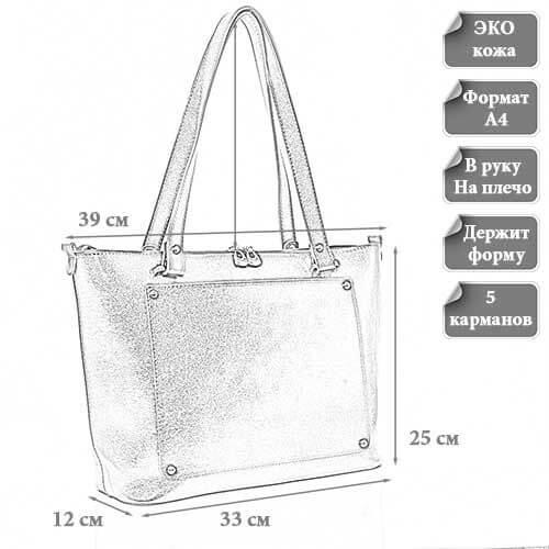 Размеры женской сумки Дина из эко кожи