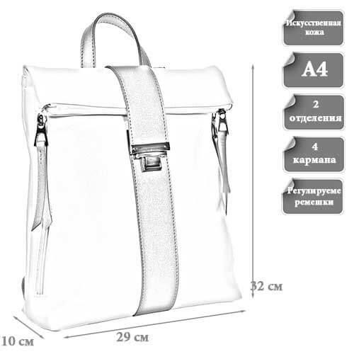 Размеры женского городского рюкзака Сесиль