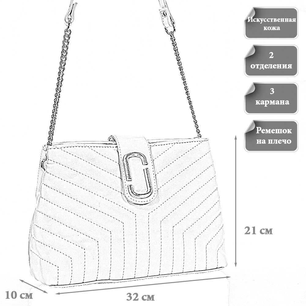 Размеры женской сумки на плечо Амайнта
