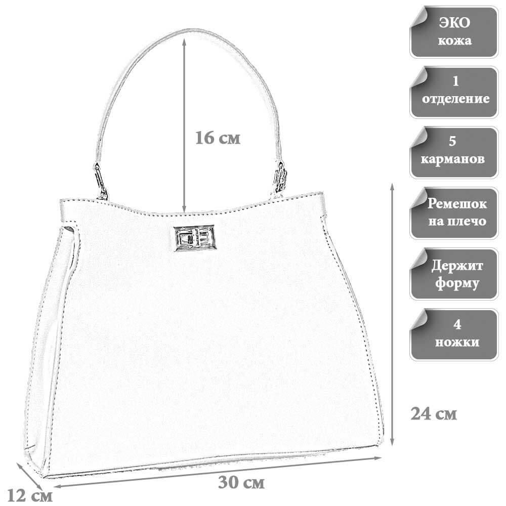 Размеры сумки Кэйла