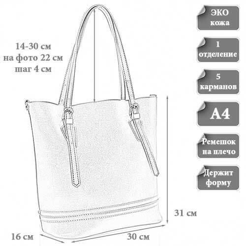 Размеры женской сумки из эко кожи Флориана