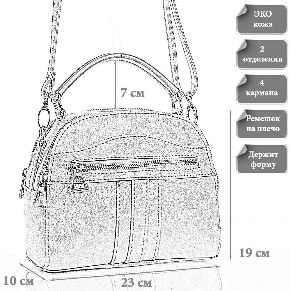 Размери сумки на плечо Пальмира