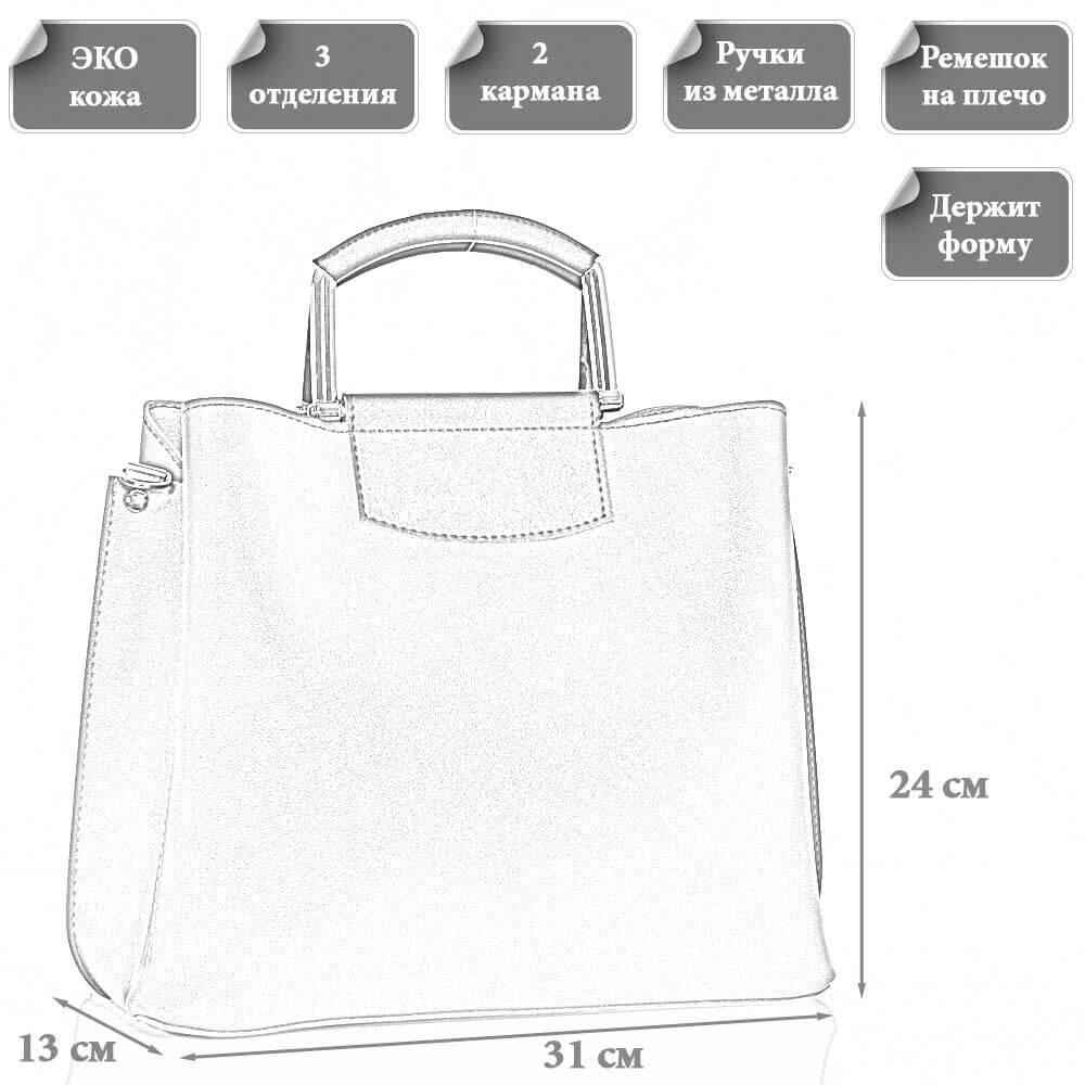 Размеры женской сумки Энже