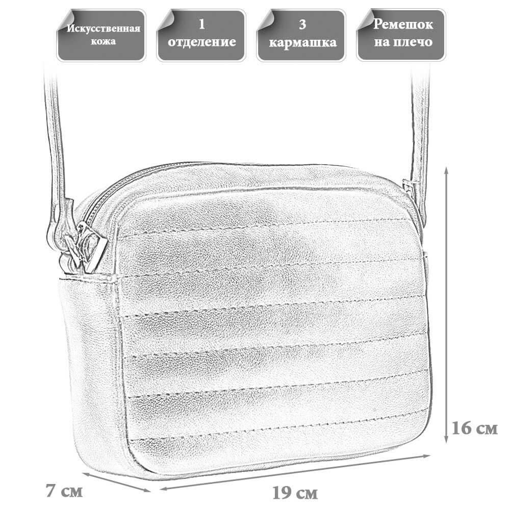 Размеры сумочки Катрили