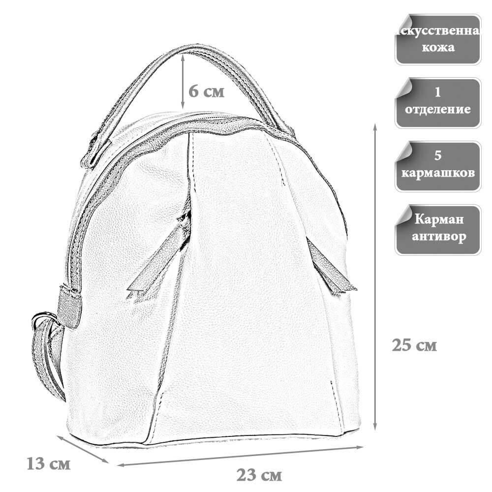 Размеры женского городского рюкзака Николетта