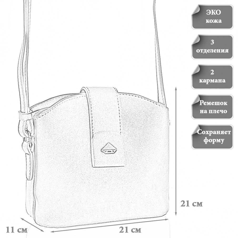Размеры женской сумки из эко кожи Авантия