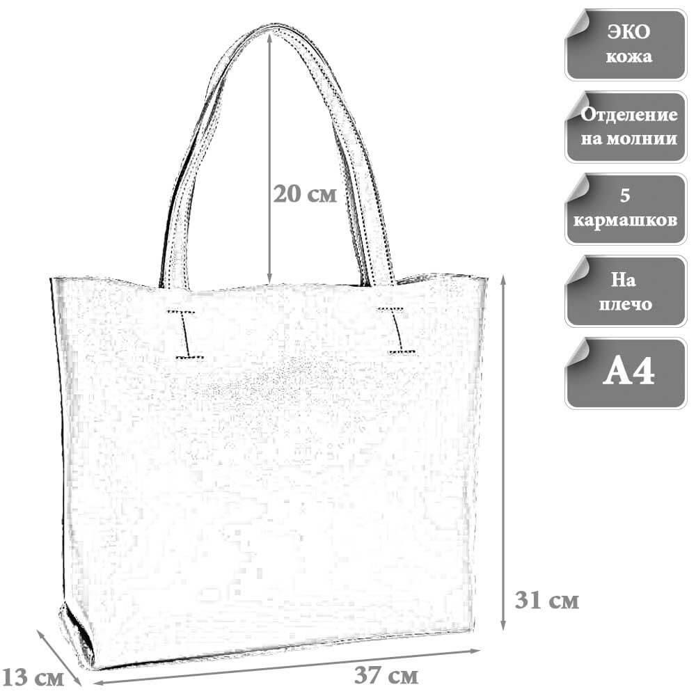 Размеры женской сумки Пола