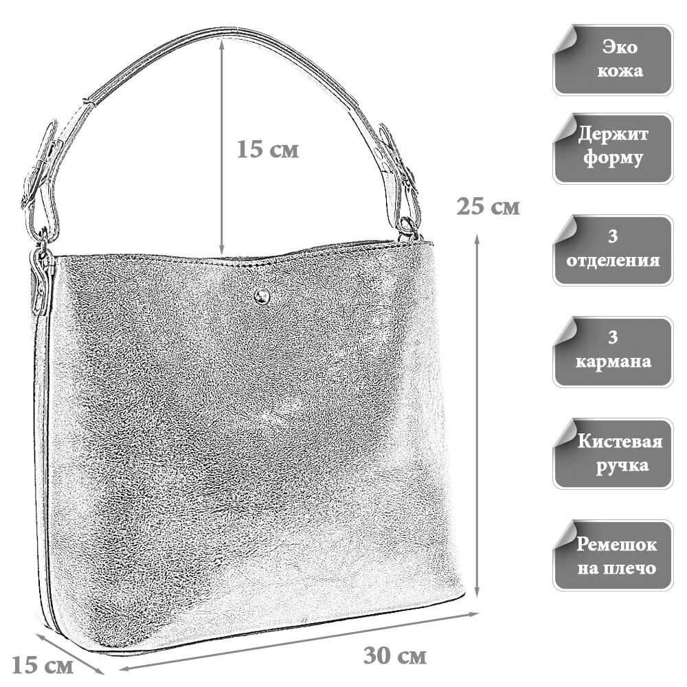 Размеры сумки Алвилда