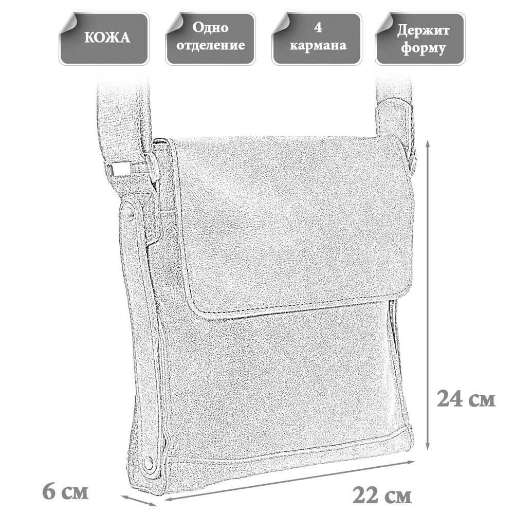 Размеры мужской сумки Данэль