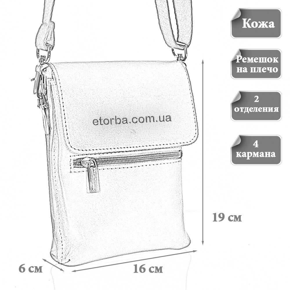 Размеры мужской сумки на плечо Илди
