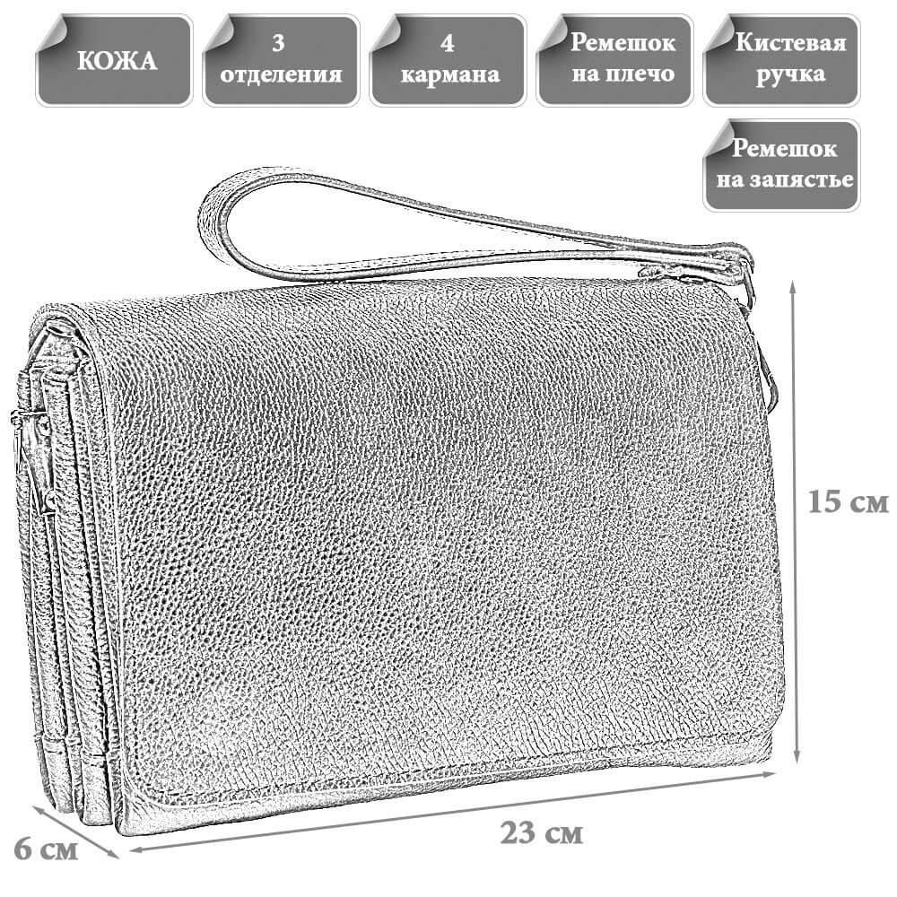 Размеры ужской кожаной сумки на плечо Равиль