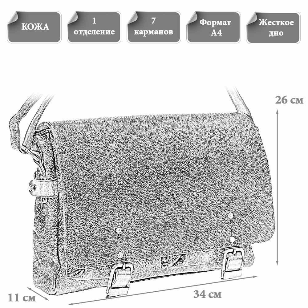 Рахмеры кожаной сумки Дзено