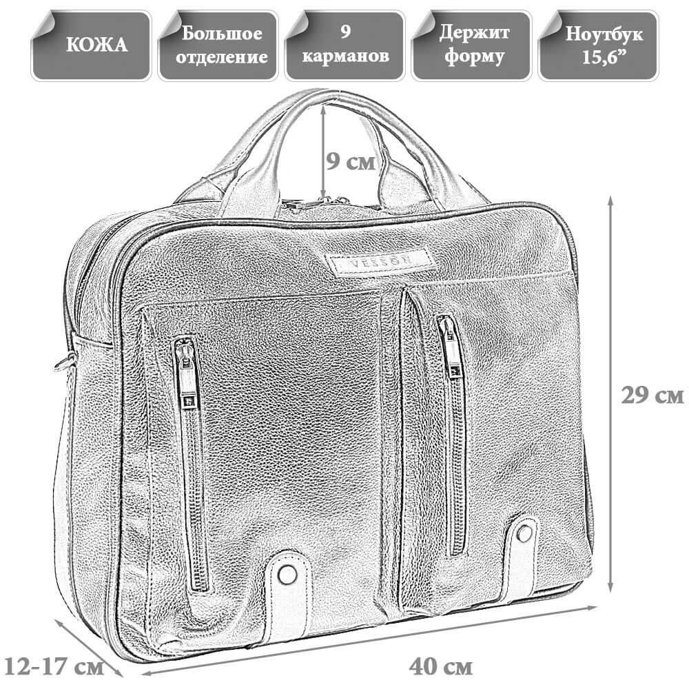 Оазмеры мужской сумки Говард