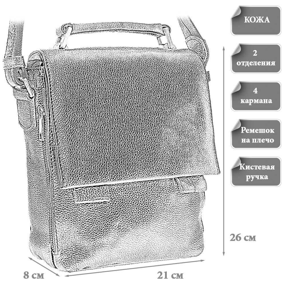 Размеры мужской сумки Прометей