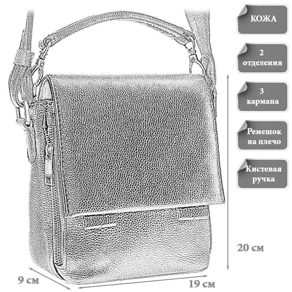 Размеры мужской сумки Райнер