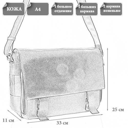 Размеры мужской кожаной сумки-портфеля Флечер