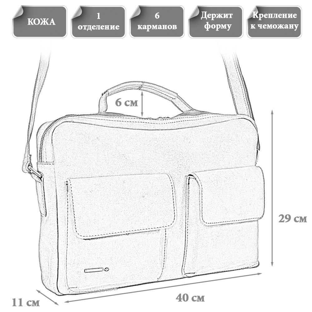 Размеры мужской сумки Эдуард