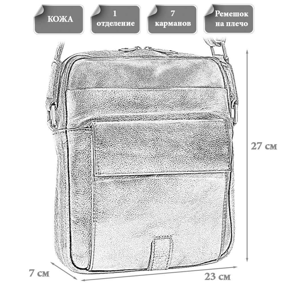 Размеры мужской сумки Юнус