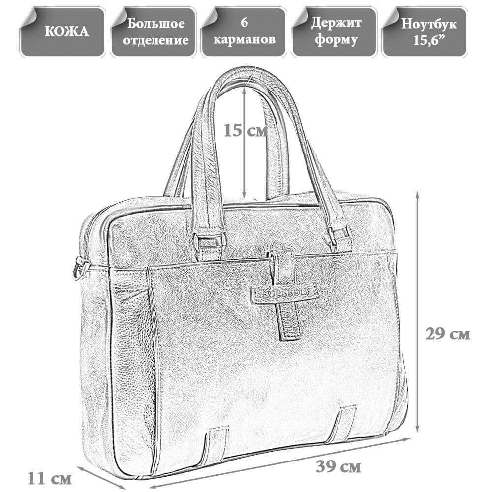 Оазмеры мужской сумки Торстен