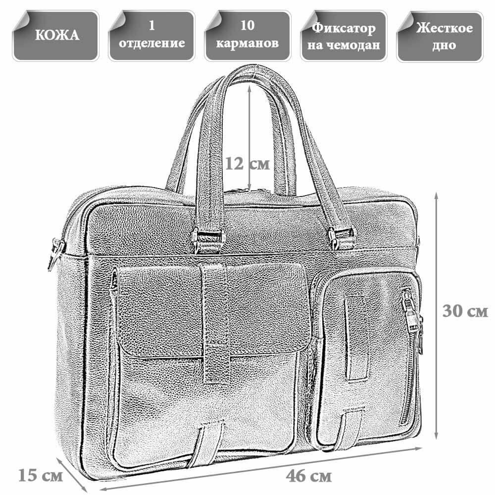 Размеры мужской сумки Владомир