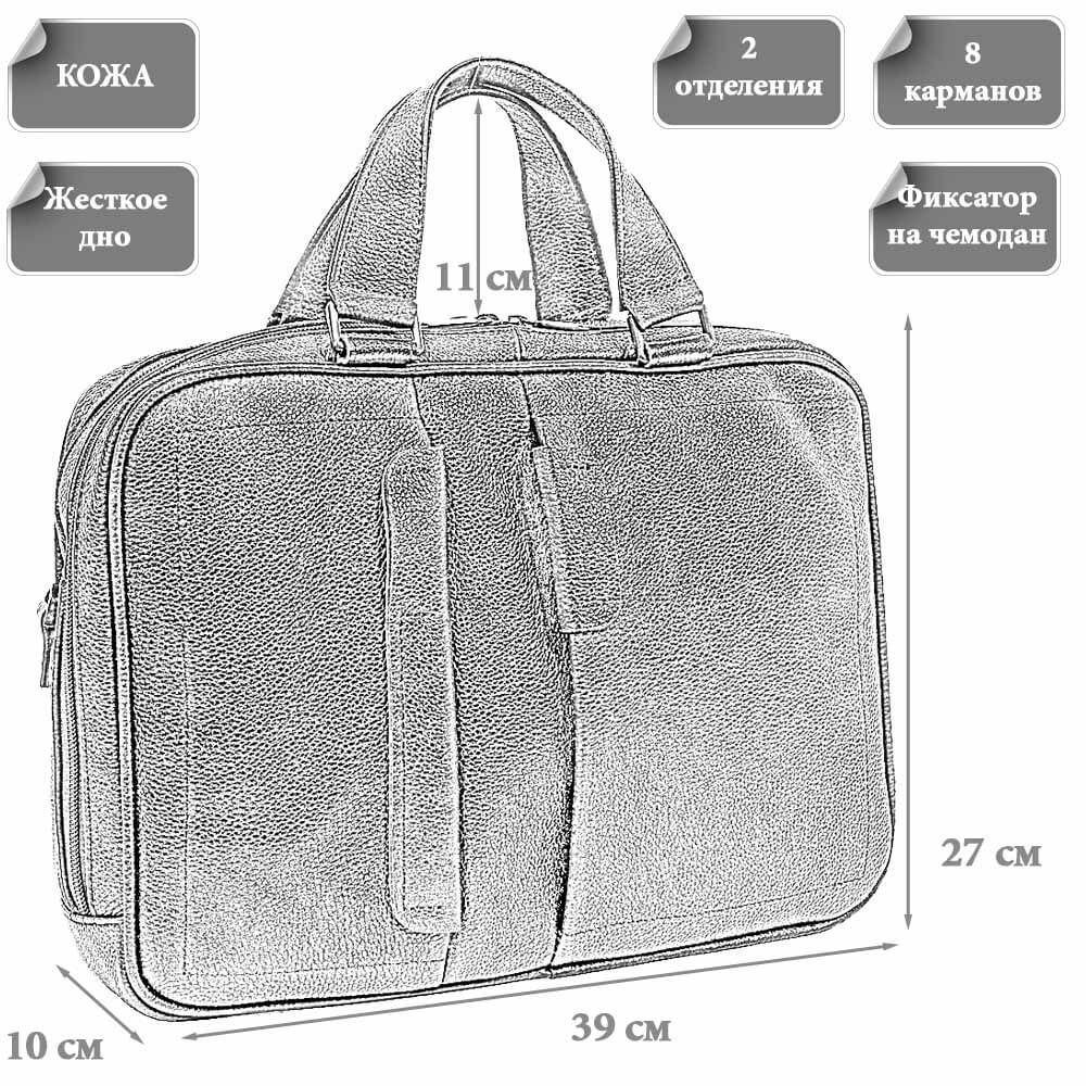 Размеры мужской сумки Евдоким