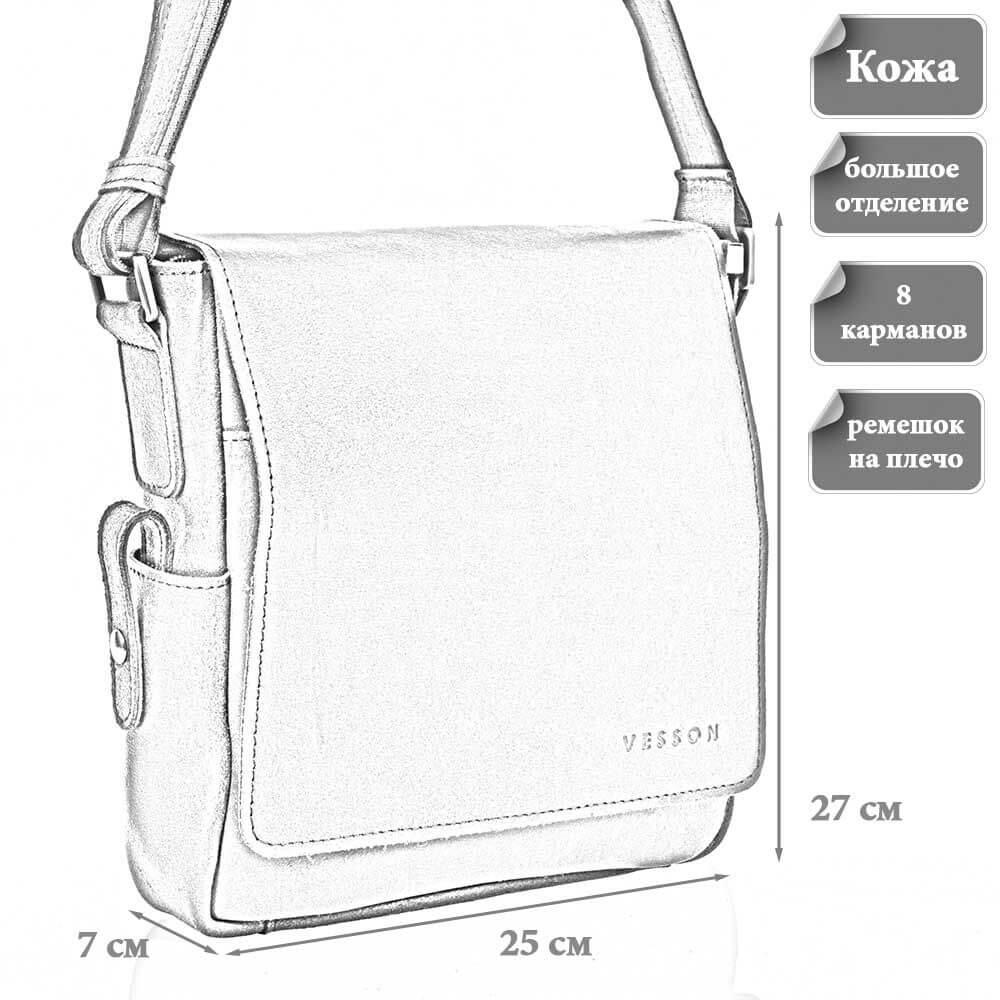 Размер мужской кожаной сумки Леон