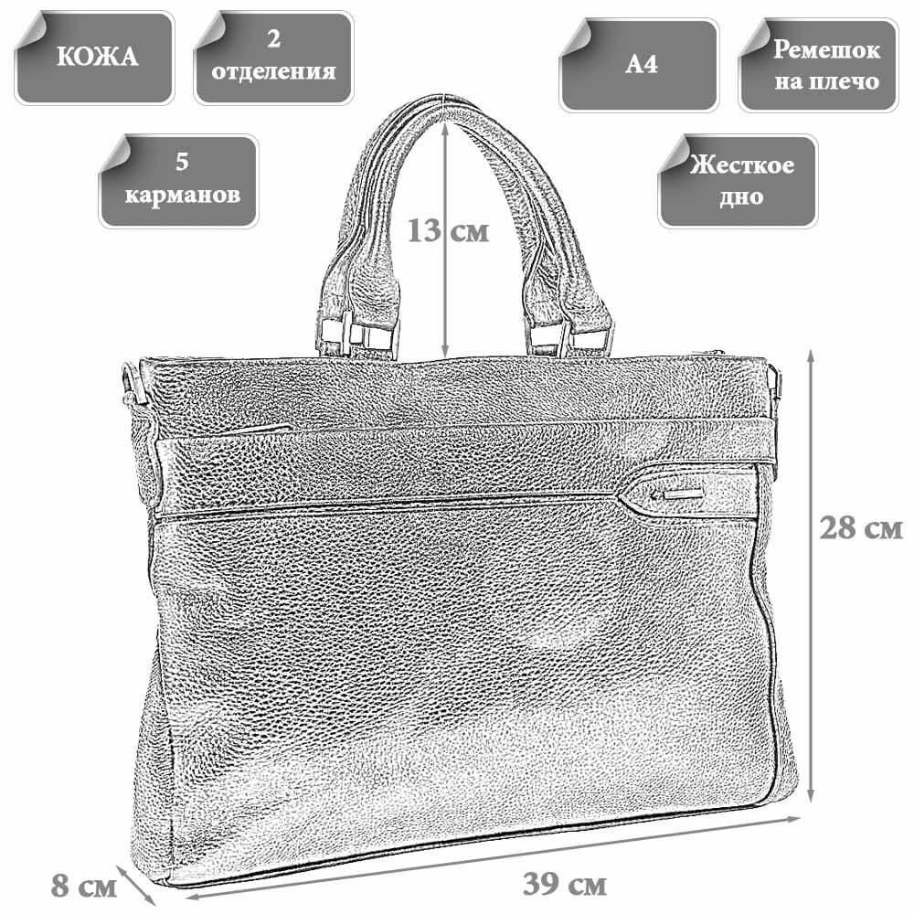 Размеры мужской сумки Дэйв