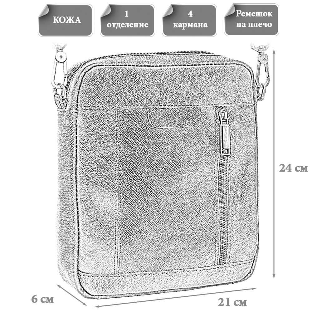 Размеры мужской сумки Фазиль