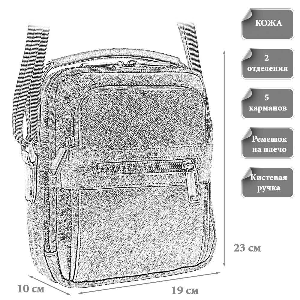 Размеры мужской сумки Хектор